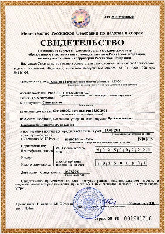 Блокировка счета в банке юридического лица
